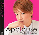 真風涼帆「Applause MAKAZE Suzuho」(CD)