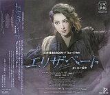 エリザベート 2018 月組(CD)