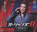 オーシャンズ11 2019 宙組 (CD)