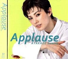 彩風咲奈「ApplauseAYAKAZESakina」(CD)