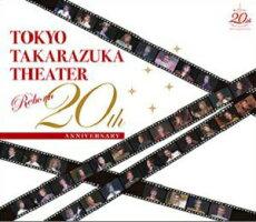 東京宝塚劇場Reborn20thANNIVERSARY(CD)