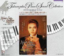 【宝塚歌劇】 NEVER SAY GOODBYE ピアノサウンド 【中古】【CD】