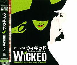 ウィキッド 劇団四季(CD)