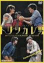 トリツカレ男 2012 キャラメルボックス(DVD)