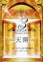 3周年記念公演 Premium Show 〜天開〜 ハウステンボス歌劇団(DVD)