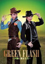 GREEN FLASH 〜夕陽に染まる空〜 ハウステンボス歌劇団(DVD)
