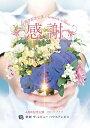 4周年記念公演 PremiumShow〜感謝〜 ハウステンボス歌劇団(Blu-ray Disc)