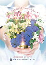 4周年記念公演 PremiumShow〜感謝〜 ハウステンボス歌劇団(DVD)
