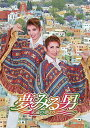 夢みる男 〜永遠の夢より〜 ハウステンボス歌劇団(DVD)