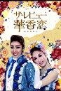 ザ・レビュー 華香恋 ハウステンボス歌劇団(DVD)
