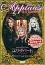 エリザベート 「Applause」〜雪・星・宙3組名場面集(DVD)
