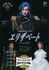 エリザベート 花組(DVD)