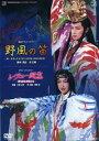 野風の笛/レヴュー誕生(DVD)