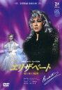 エリザベート 宙組(DVD)