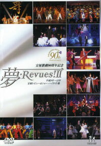 宝塚歌劇 夢・Revues 2〜平成9年から15年宝塚レビュー&ショーハイライト集〜 中古  DVD