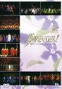 夢・Revues!~平成元年から8年 宝塚レビュー&ショーハイライト集~(DVD)
