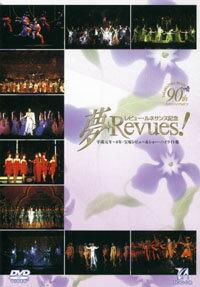 夢・Revues!〜平成元年から8年 宝塚レビュー&ショーハイライト集〜(DVD)