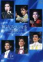 TCAスペシャル2004 タカラヅカ90-100年への道-(DVD)