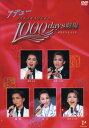 アデュー・TAKARAZUKA 1000days劇場(DVD)