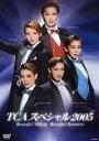 TCAスペシャル2005 ビューティフル・メロディー ビューティフル・ロマンス(DVD)