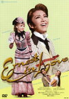 【宝塚歌劇】 Ernest in Love 月組 【中古】【DVD】