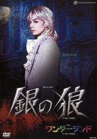 銀の狼/ワンダーランド(DVD)