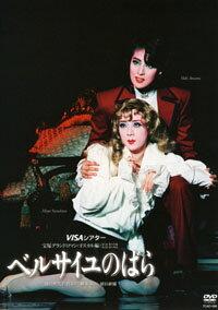 ベルサイユのばら~オスカル編 月組(DVD)