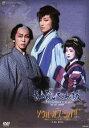 長崎しぐれ坂/ソウル・オブ・シバ!!(DVD)