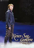 【宝塚歌劇】 NEVER SAY GOODBYE 【中古】【DVD】