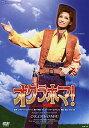 オクラホマ!(DVD)