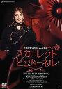 スカーレット・ピンパーネル 星組(DVD)