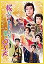 桜NIPPON 踊るOSK 2014 OSK日本歌劇団(DVD)