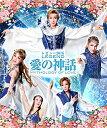 レビュー2016 LEGEND 愛の神話 OSK日本歌劇団 (Blu-ray Disc)