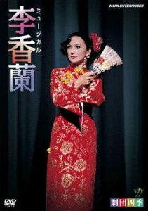 李香蘭 劇団四季(DVD)