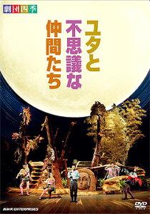ユタと不思議な仲間たち 劇団四季(DVD)