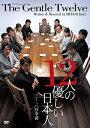 12人の優しい日本人 (DVD)