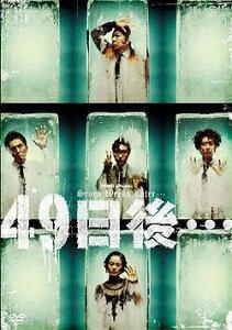 49日後… (DVD)