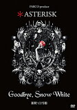 Goodbye,Snow White -新釈・白雪姫- * ASTERISK (DVD)