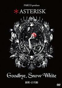 宝塚歌劇:Goodbye,SnowWhite-新釈・白雪姫-*ASTERISK(DVD)