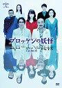 ブロッケンの妖怪(DVD)