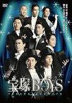 宝塚BOYS team SKY(DVD)