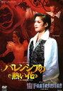 バレンシアの熱い花/宙 FANTASISTA!!(DVD)