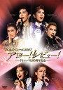 TCAスペシャル2007 アロー!レビュー!(DVD)