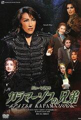 カラマーゾフの兄弟(DVD)