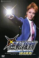 宝塚歌劇:逆転裁判(DVD)