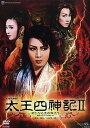 太王四神記 Ver.II(DVD)