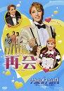 再会/ソウル・オブ・シバ!!(DVD)