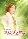 コインブラ物語(DVD)