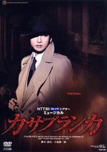 カサブランカ (DVD)