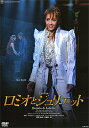 ロミオとジュリエット 星組(DVD)